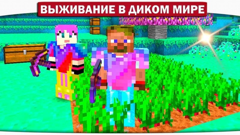 ч.16 ЗЛЫЕ ДУХИ!! Нашли офигенное сокровище!! - Выживание в диком мире (Lp.Minecraft)