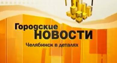 Городские новости. Челябинск в деталях (СТС-Челябинск, 2008) Пуск...